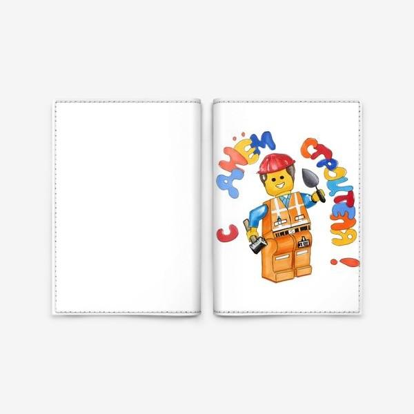 Обложка для паспорта «Строитель Лего»