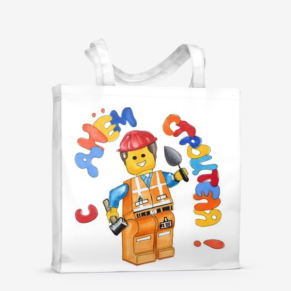Сумка-шоппер «Строитель Лего»