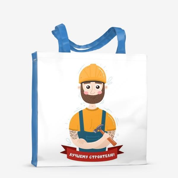 Сумка-шоппер «Лучшему строителю!»