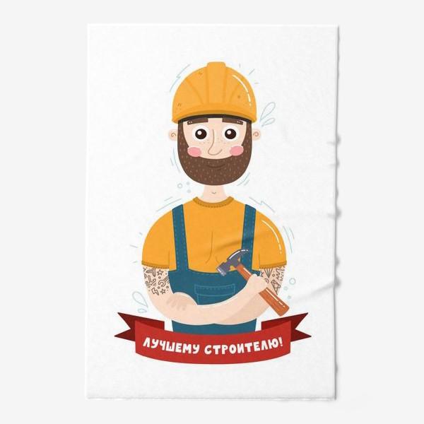 Полотенце «Лучшему строителю!»