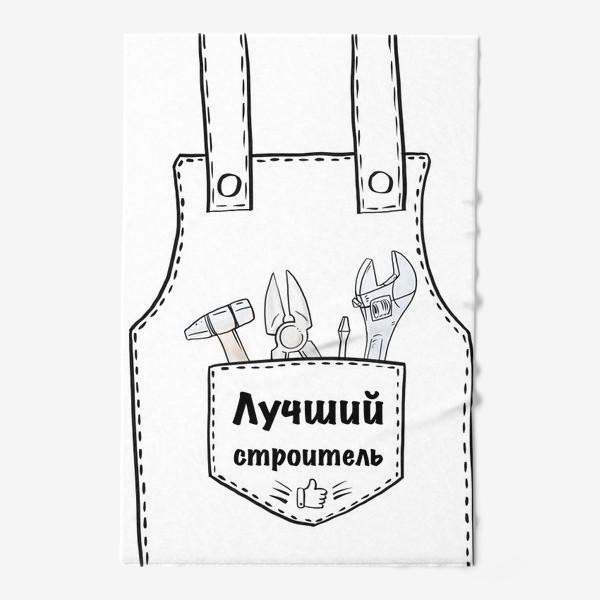 Полотенце «Лучший строитель»