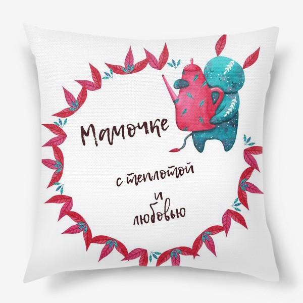 Подушка «Подарок для мамы. Чайный волшебный зверек»