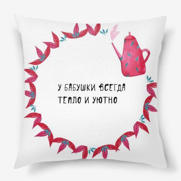 Подушка «У бабушки всегда тепло и уютно. Подарок бабушке на 8 марта, день рождения, день матери. Чайник и венок из трав»