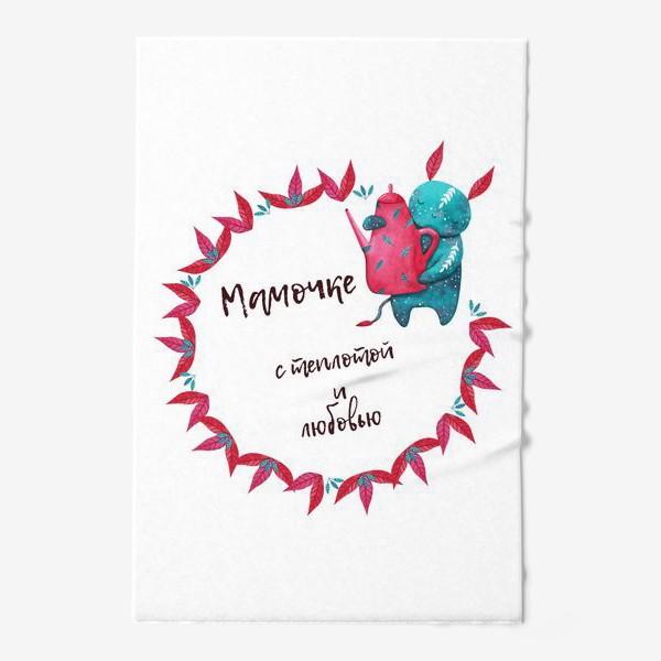 Полотенце «Подарок для мамы. Чайный волшебный зверек»