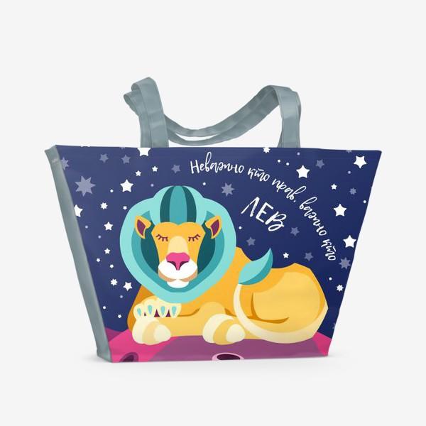 Пляжная сумка «Подарок для ЛЬВА»