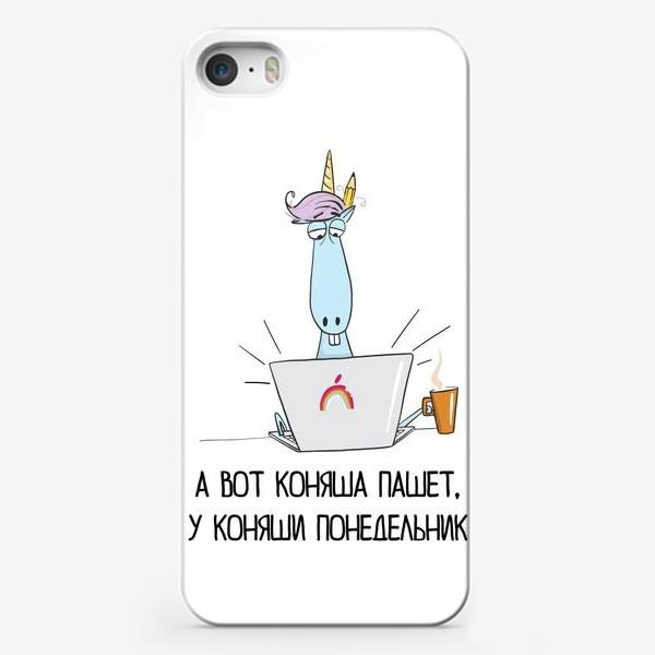 Чехол iPhone «Коняша. А вот Коняша пашет, у Коняги понедельник»
