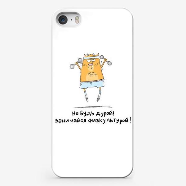 Чехол iPhone «Кот крендель. Не будь дурой - занимайся физкультурой»