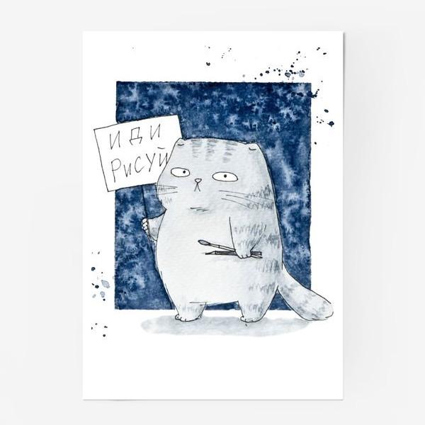 Постер «Акварельный серый кот с табличкой Иди рисуй»