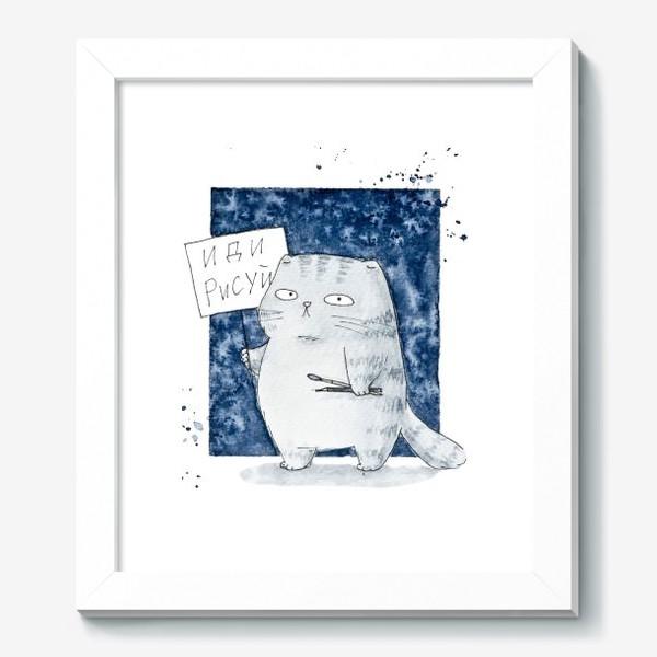Картина «Акварельный серый кот с табличкой Иди рисуй»
