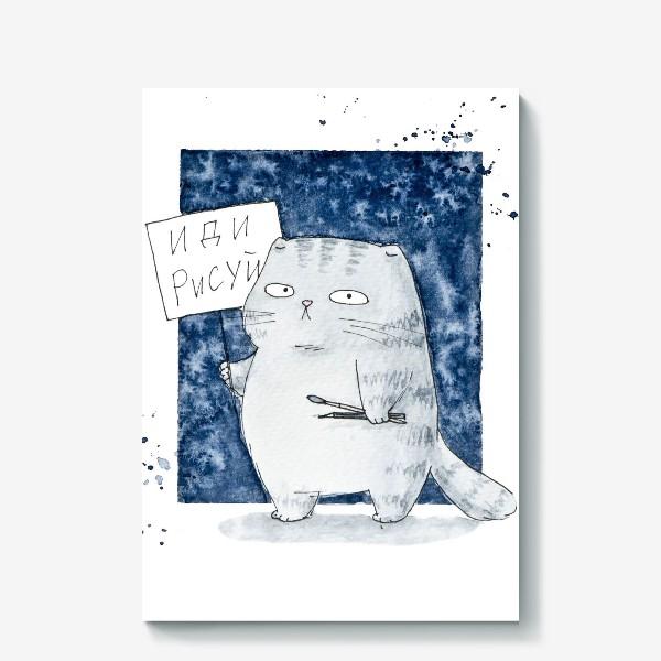 Холст «Акварельный серый кот с табличкой Иди рисуй»