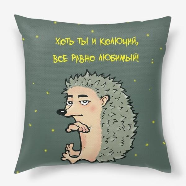 Подушка «Хоть ты и колючий, все равно любимый. Серый Еж. Подарок любимому»