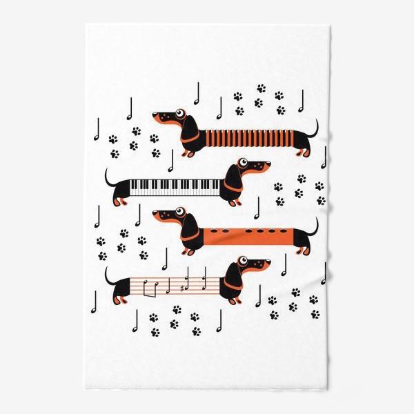 Полотенце «Музыкальные таксы»