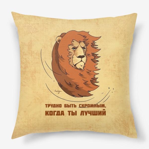 Подушка «Лев: трудно быть скромным, когда ты лучший»