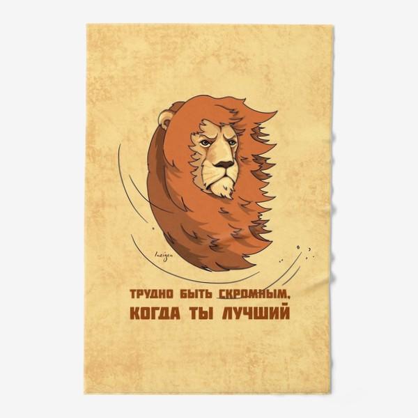 Полотенце «Лев: трудно быть скромным, когда ты лучший»