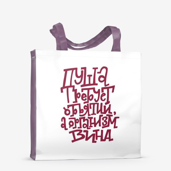 Сумка-шоппер «Душа требует объятий, а организм вина. Леттеринг фраза про вино»
