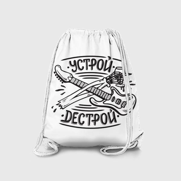 Рюкзак «Устрой дестрой. Леттеринг фраза»