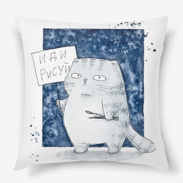 Подушка «Акварельный серый кот с табличкой Иди рисуй»