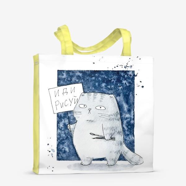 Сумка-шоппер «Акварельный серый кот с табличкой Иди рисуй»