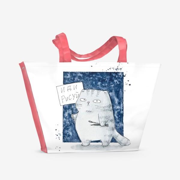 Пляжная сумка «Акварельный серый кот с табличкой Иди рисуй»