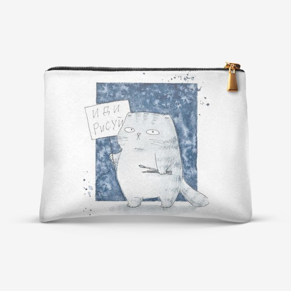 Косметичка «Акварельный серый кот с табличкой Иди рисуй»