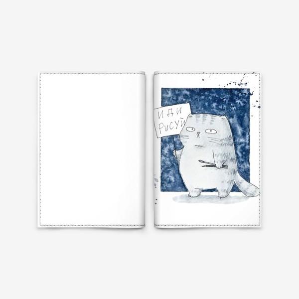 Обложка для паспорта «Акварельный серый кот с табличкой Иди рисуй»