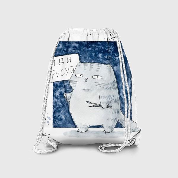 Рюкзак «Акварельный серый кот с табличкой Иди рисуй»