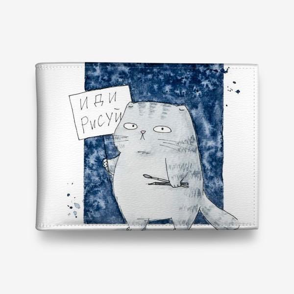 Кошелек «Акварельный серый кот с табличкой Иди рисуй»