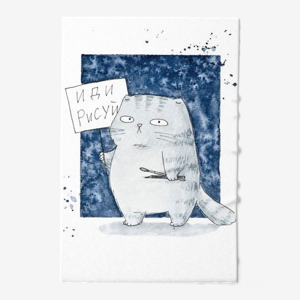 Полотенце «Акварельный серый кот с табличкой Иди рисуй»