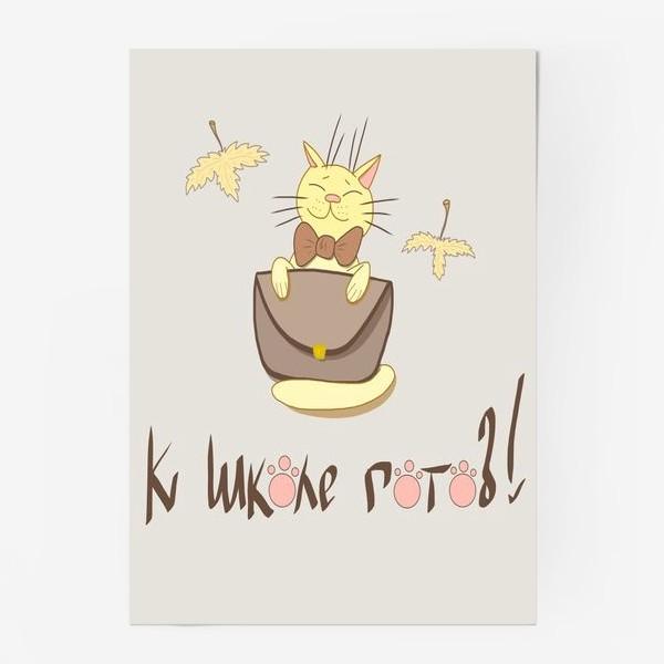Постер «Кот. Подарок на 1 сентября. Подарок ко дню Учителя»