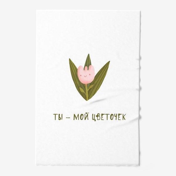 Полотенце «Ты - мой цветочек. Подарок жене, дочке, подруге. Милый розовый цветок.»