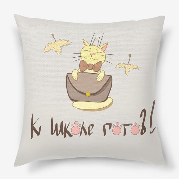 Подушка «Кот. Подарок на 1 сентября. Подарок ко дню Учителя»