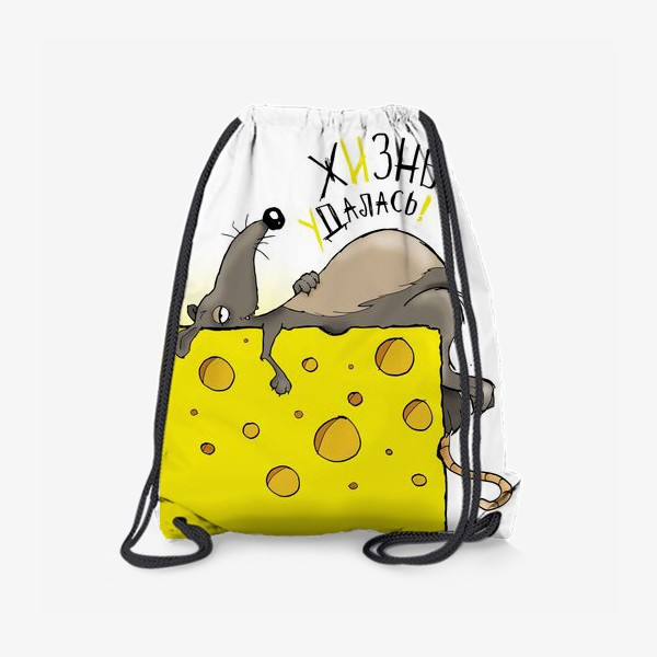 Рюкзак «Год крысы. Жизнь удалась! »