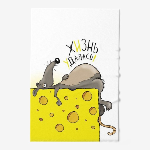 Полотенце «Год крысы. Жизнь удалась! »