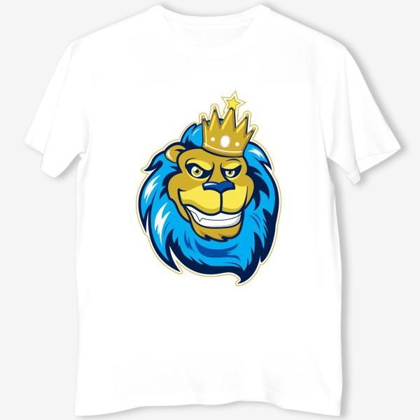Футболка «Лев - Король улыбки»