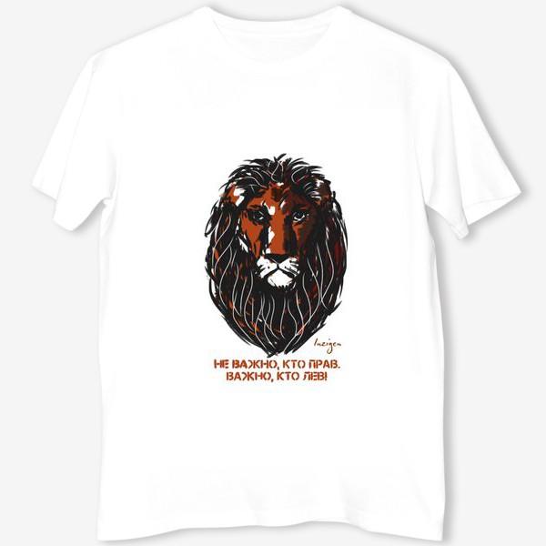 Футболка «Не важно, кто прав, важно, кто Лев! (на белом)»