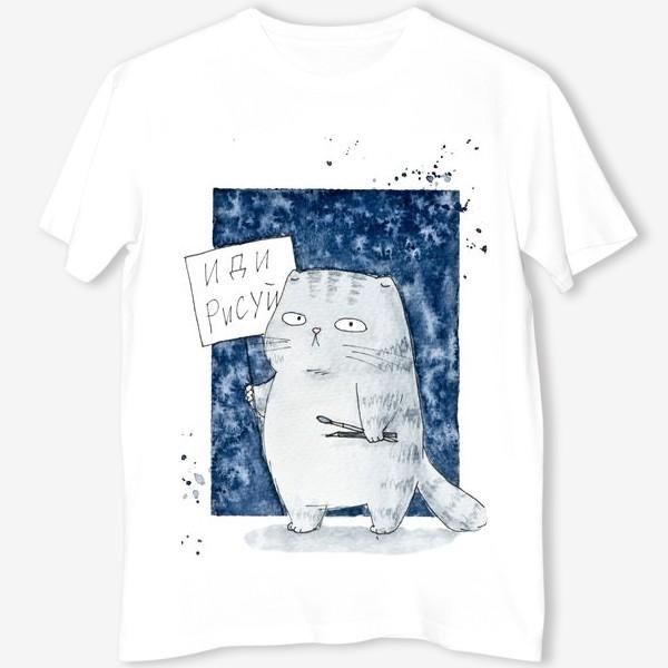 Футболка «Акварельный серый кот с табличкой Иди рисуй»