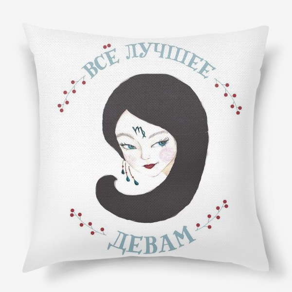 Подушка «Все лучшее - Девам! Дева Зодиак»
