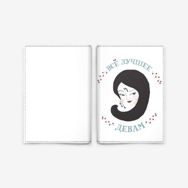 Обложка для паспорта «Все лучшее - Девам! Дева Зодиак»