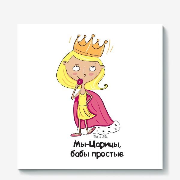 Картинки царицы приколы, месяцами ребенка
