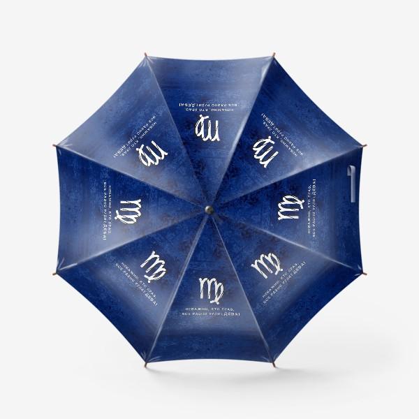 Зонт «Неважно, кто прав, все равно рулит ДЕВА! (на синем)»