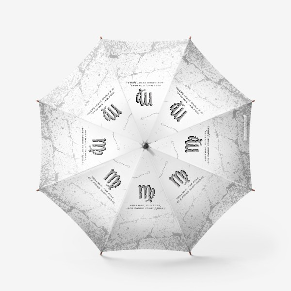 Зонт «Неважно, кто прав, все равно рулит ДЕВА! (на белом)»