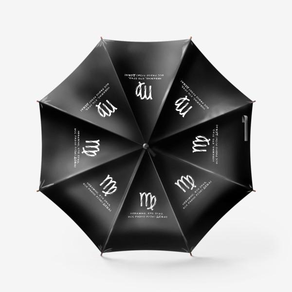 Зонт «Неважно, кто прав, все равно рулит ДЕВА! (на черном)»