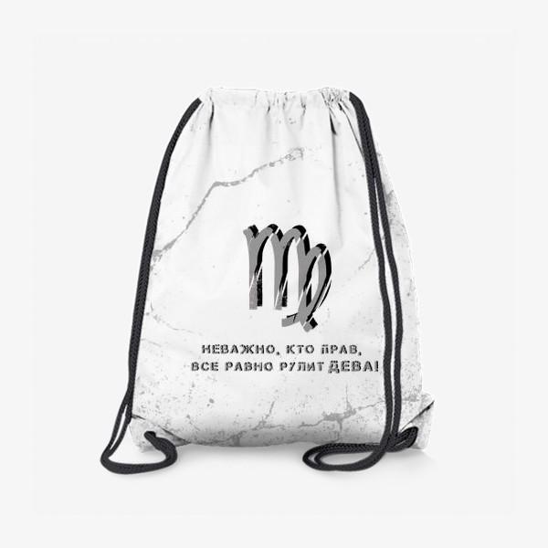 Рюкзак «Неважно, кто прав, все равно рулит ДЕВА! (на белом)»