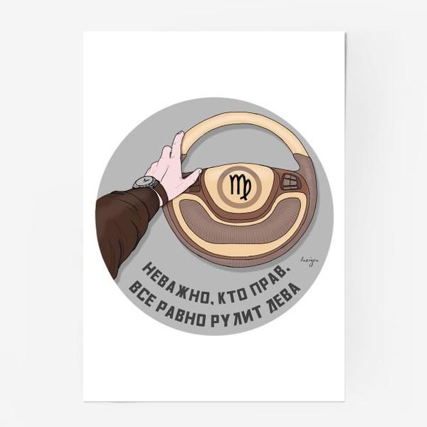 Постер «Неважно, кто прав, все равно рулит ДЕВА»