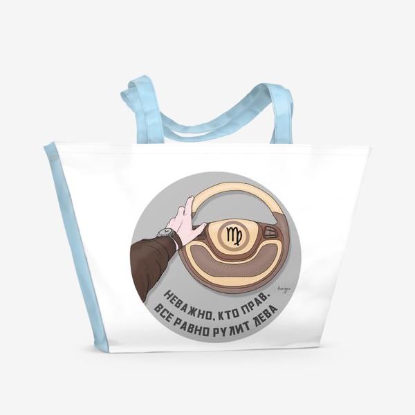 Пляжная сумка «Неважно, кто прав, все равно рулит ДЕВА»