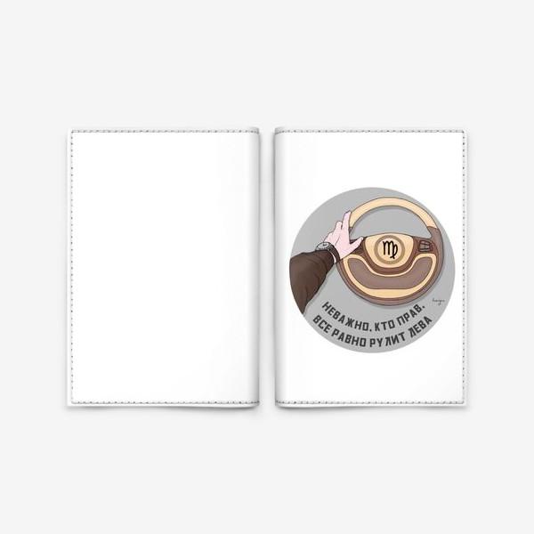 Обложка для паспорта «Неважно, кто прав, все равно рулит ДЕВА»