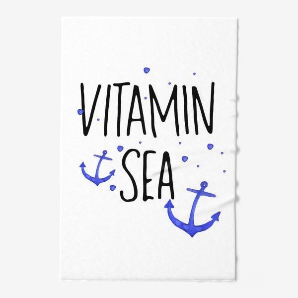 Полотенце «Vitamin sea»