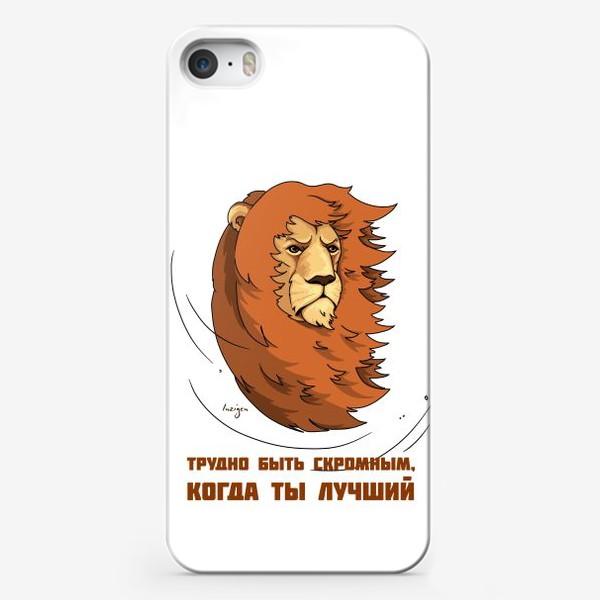 Чехол iPhone «Лев: трудно быть скромным, когда ты лучший»