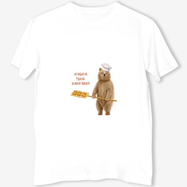 Футболка «Медведь пекарь: Люблю твои булочки!»