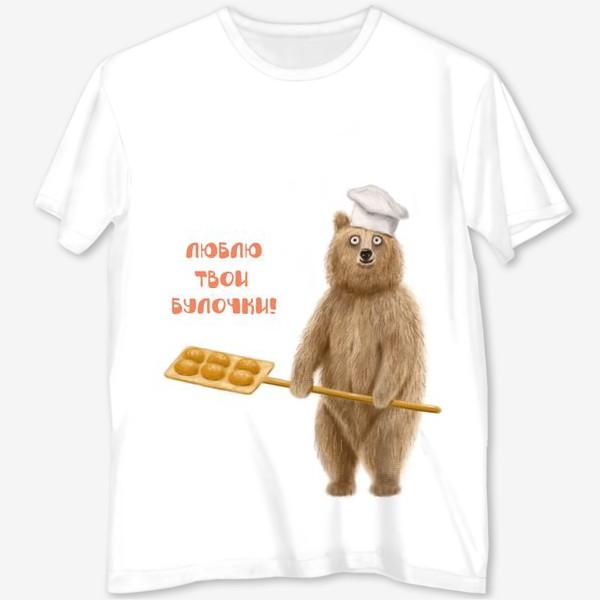 Футболка с полной запечаткой «Медведь пекарь: Люблю твои булочки!»